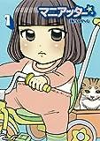 マニアッター☆(1) (ヤングガンガンコミックス)