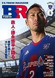 F.C.TOKYO MAGAZINE BR TOKYO 2014年 5月号 [雑誌]