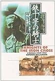 鉄十字の騎士―騎士十字章の栄誉を担った勇者たち