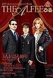 THE ALFEE ぴあ (ぴあMOOK)