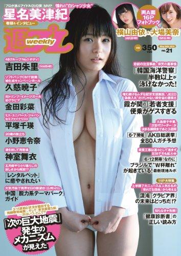 週プレ No.21 5/26 号 [雑誌]