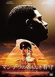 マンデラの名もなき看守 [DVD] 北野義則ヨーロッパ映画ソムリエのベスト2008第6位
