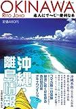沖縄・離島情報 平成20年春号 (2008) (商品イメージ)
