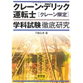 クレーン・デリック運転士「クレーン限定」学科試験徹底研究 (LICENSE BOOKS)