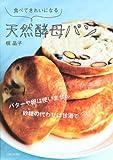 食べてきれいになる 天然酵母パン