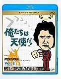 俺たちは天使だ! Vol.1 [Blu-ray]