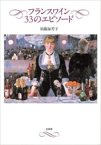 フランスワイン 33のエピソード