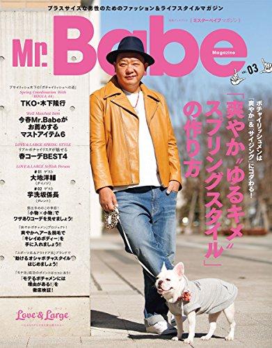 Mr.Babe 2017年Vol.3 大きい表紙画像