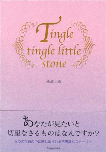 Tingle tingle little stone