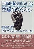 三島由紀夫あるいは空虚のヴィジョン (河出文庫)