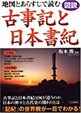 図説 地図とあらすじで読む古事記と日本書紀