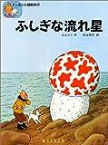 ふしぎな流れ星 (タンタンの冒険旅行 (2))