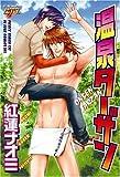 温泉ターザン (JUNEコミックス ピアスシリーズ)