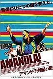 AMANDLA アマンドラ ! 希望の歌