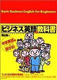ビジネス英語の教科書—中学英語でここまで話せる!