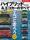 ハイブリッド&エコカーのすべて 2013年 定番プリウスから最新ノートまで35台を徹底解説! (モーターファン別冊 統括シリーズ vol. 42)
