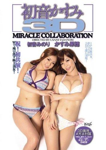 3D 初音みのり かすみ果穂 [DVD]
