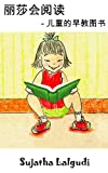 Chinese books: Lisa can Read - A Chinese-English bilingual Picture book: Early Reader Chinese book for children (Easy Chinese reading books for Kids 1)