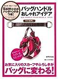 バッグ・ハンドルおしゃれアイデア スカーフ、ハンカチがこれ一本でバッグに変身! 仙台発のエコアイデア ([バラエティ])