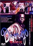 ディンゴ [DVD]