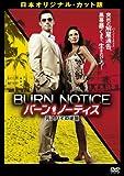バーン・ノーティス 元スパイの逆襲 日本オリジナル・カット版〔初回生産限定〕 [DVD]