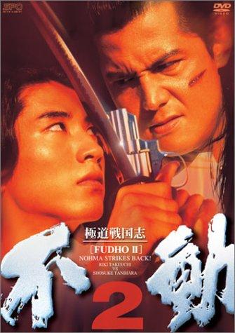 極道戦国志 不動 2 [DVD]