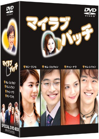 マイラブ・パッチSPECIAL DVD-BOX