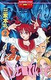 ゾンビ屋れい子: (2) (ぶんか社コミックス ホラーMシリーズ 103)