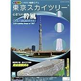 1/3000 タワーシリーズ 東京スカイツリー 粋風 LEDライト付 彩色済みプラモデル