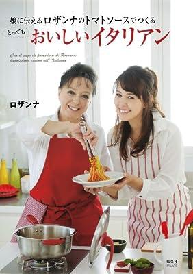 娘に伝える ロザンナのトマトソースでつくる とってもおいしいイタリアン (集英社女性誌eBOOKS)