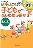 子どもが楽しむ読み聞かせ 3・4・5歳