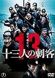 十三人刺の客 通常版 [DVD]