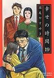 幸せの時間 19 (アクションコミックス)