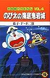 大長編ドラえもん (Vol.4) のび太の海底鬼岩城(てんとう虫コミックス)