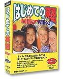 はじめての英語 Mika