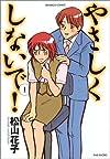 やさしくしないで! (1) (Bamboo comics)