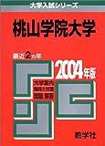 桃山学院大学 2004 (大学入試シリーズ 477)