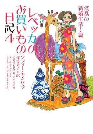 レベッカのお買いもの日記4 波乱の新婚生活!篇