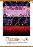 ル・サンク特別編集「宝塚歌劇100周年 夢の祭典・記念式典・月組公演特別出演」 (宝塚ムック)