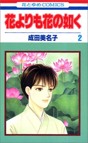 花よりも花の如く (2)