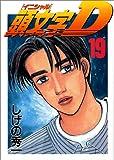 頭文字D(19) (ヤンマガKC (887))