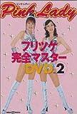 ピンク・レディー フリツケ完全マスターDVD Vol.2 (講談社DVDブック)