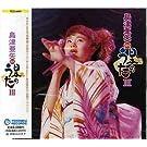 Vol. 3-Simazu Aya Bs Nihonnouta