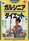 夢のガルシニア・ダイエット—全米No.1のダイエット (主婦の友生活シリーズ)