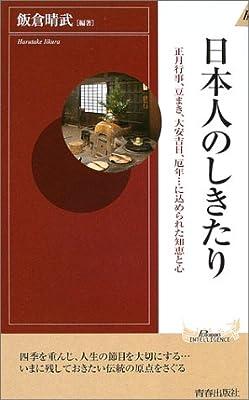 日本人のしきたり―正月行事、豆まき、大安吉日、厄年…に込められた知恵と心 (プレイブックス・インテリジェンス) (青春新書インテリジェンス)