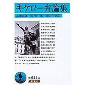 キケロー弁論集 (岩波文庫)