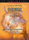 img - for Lost Souls and Fallen Spirits (Chinese version) (Chinese Edition) book / textbook / text book