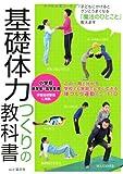 基礎体力つくりの教科書