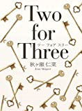 Two for Three (エブリスタWOMAN) / 秋ヶ瀬仁菜 のシリーズ情報を見る