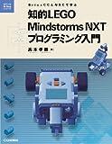 知的LEGO Mindstorms NXTプログラミング入門: BricxCCとNXCで学ぶ (電子工作Hi‐Techシリーズ)